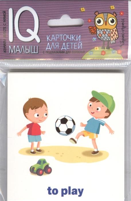 Умный малыш English Действия Actions Карточки для детей с подсказками для взрослых 15 карточек умный малыш english домашние питомцы набор карточек для детей