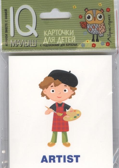 Умный малыш English Професии Professions Карточки для детей с подсказками для взрослых 15 карточек