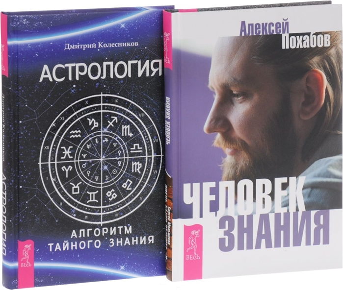 Похабов А., Колесников Д. Человек знания Астрология комплект из 2 книг цены онлайн
