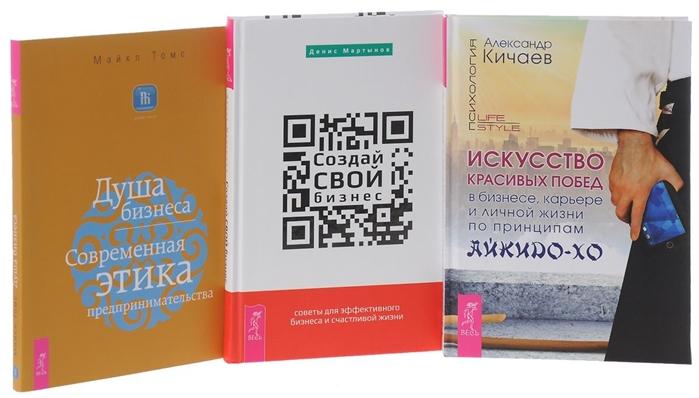 Создай свой бизнес Душа бизнеса Искусство красивых побед комплект из 3 книг