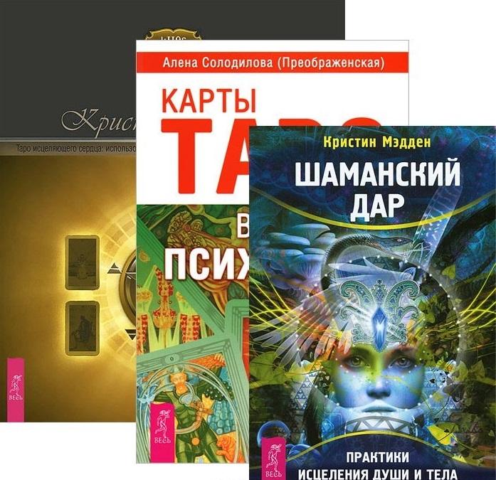 Шаманский дар Таро исцеляющего сердца Карты Таро в работе психолога комплект из 3 книг