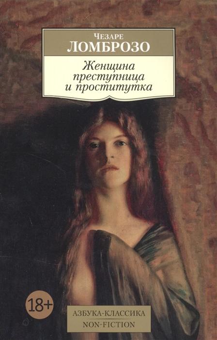 Фото - Ломброзо Ч. Женщина преступница и проститутка чезаре ломброзо женщина преступница и проститутка