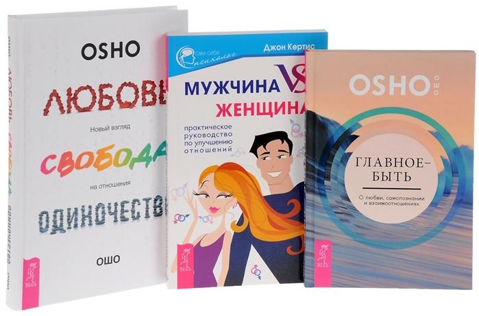 Любовь свобода одиночество 7БЦ Главное-быть Мужчина vs Женщина комплект из 3 книг