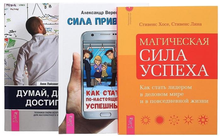 Верещагин А., Стивенс Х. и др. Сила привычек Думай делай достигай Магическая сила успеха комплект из 3 книг