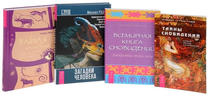 Загадки человека Тайны сновидений Тайная история сновидений Всемирная книга сновидений комплект из 4 книг
