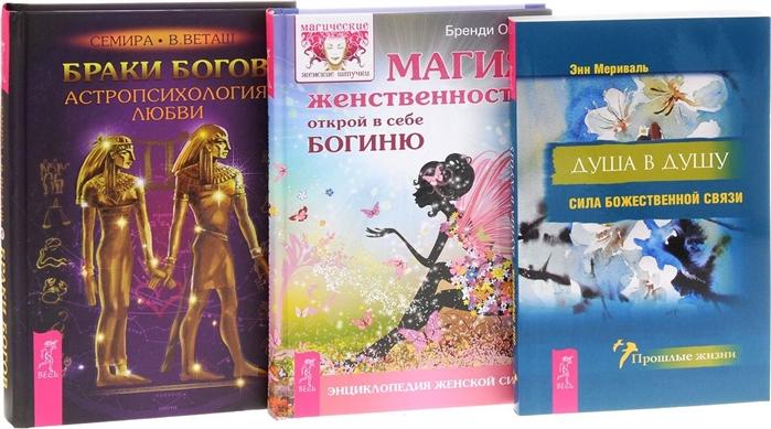 Браки богов Душа в душу Магия женственности комплект из 3 книг