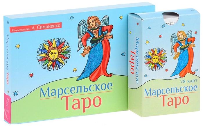 Марсельское таро 78 карт брошюра комплект из 2 книг