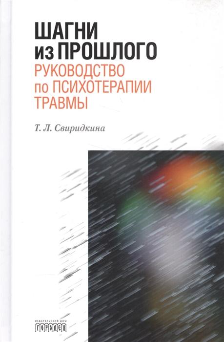 Свиридкина Т. Шагни из прошлого Руководство по психотерапии травмы
