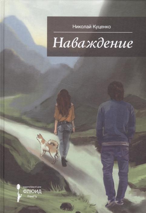 Куценко Н. Наваждение