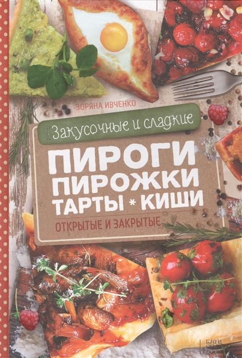 Ивченко З. Закусочные и сладкие пироги пирожки тарты киши Открытые и закрытые пироги пирожки