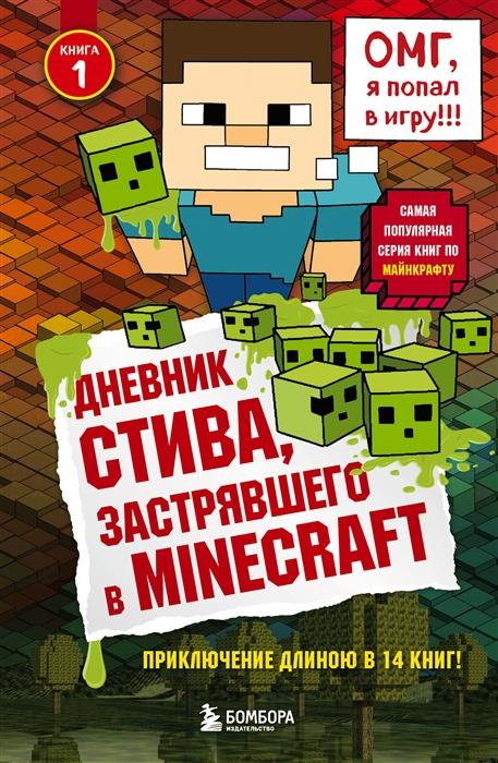 Иванова В. (отв. ред.) Дневник Стива застрявшего в Minecraft зусева в отв ред советский стиль