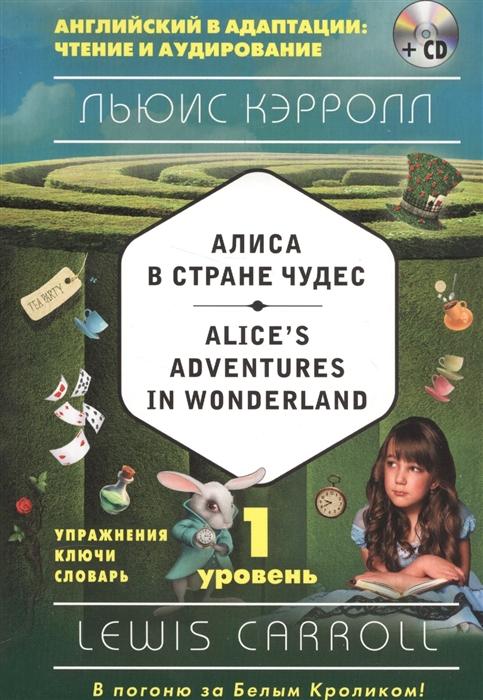 Кэрролл Л. Алиса в Стране чудес Alice s Adventures in Wonderland 1 уровень Упражнения Ключи Словари CD кэрролл л алиса в стране чудес alice s adventures in wonderland cd