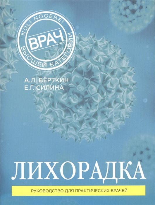 Верткин А., Силина Е. Лихорадка Руководство для практических врачей цена