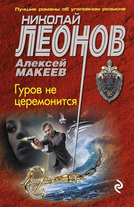 Леонов Н., Макеев А. Гуров не церемонится