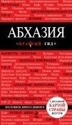 Гарбузова А. Абхазия Путеводитель с детальной картой города внутри