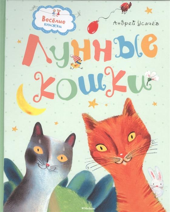 Усачев А. Лунные кошки Сказки