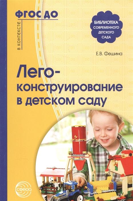 Фешина Е. Лего-конструирование в детском саду гендин геннадий радиолюбительское конструирование