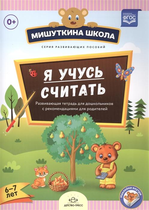Нищева Н. Я учусь считать Развивающая тетрадь для дошкольников с рекомеднациями для родителей 6-4 лет цена 2017
