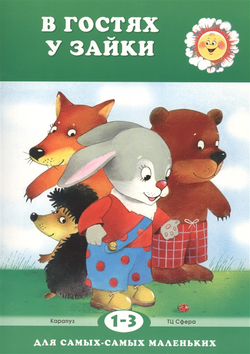 Савушкин С. В гостях у Зайки Для детей 1-3 лет