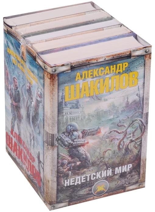 Недетский мир Атака зомби Эпоха зомби Война зомби Пусть умрут наши враги Армия древних роботов комплект из 5 книг