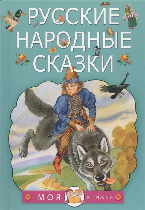 Аникин В., Михайлов М., Толстой А. (пер.) Русские народные сказки