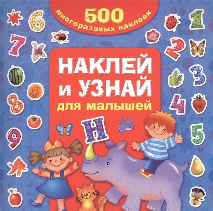 Дмитриева В. Наклей и узнай Для малышей