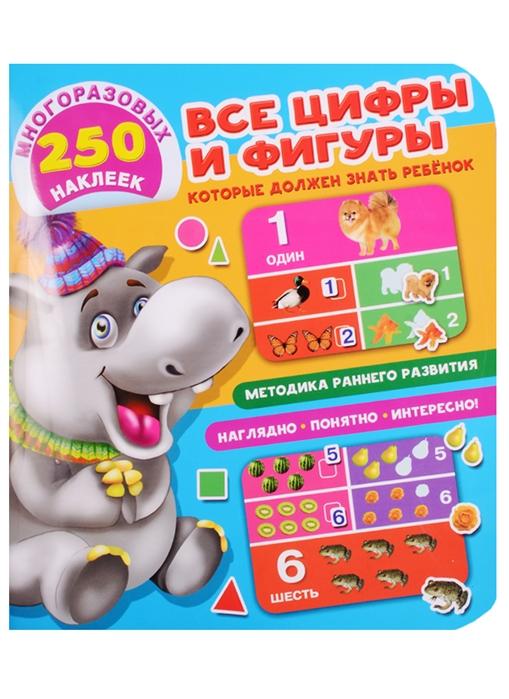 Дмитриева В. Все цифры и фигуры которые должен знать ребенок 250 многоразовых наклеек дмитриева в удивительные животные 250 многоразовых наклеек