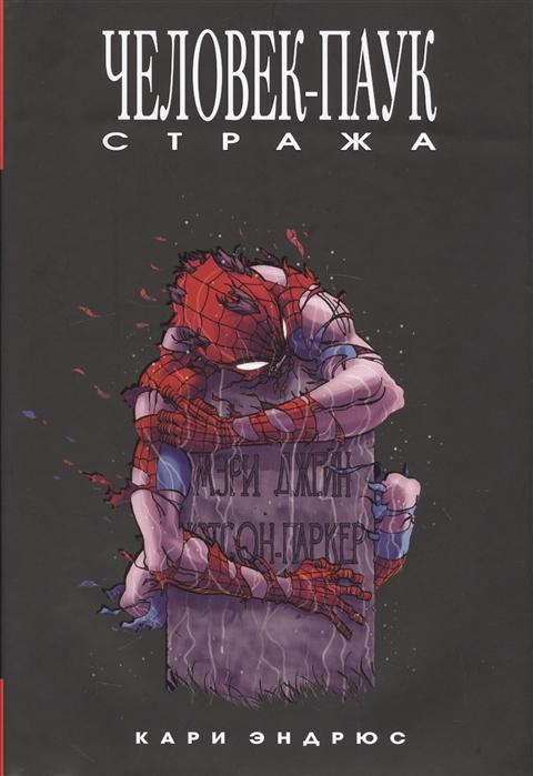 Эндрюс К. Человек-паук Стража