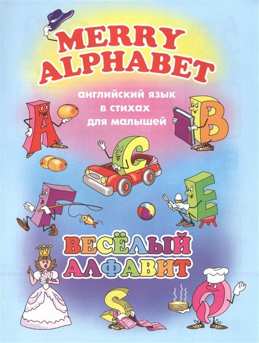 Котова Е. Веселый алфавит котова е строим дом