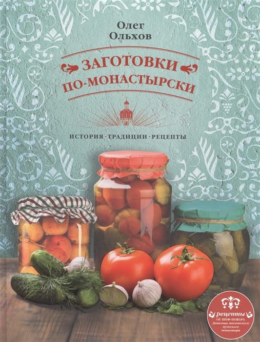 Заготовки по-монастырски История Традиции Рецепты