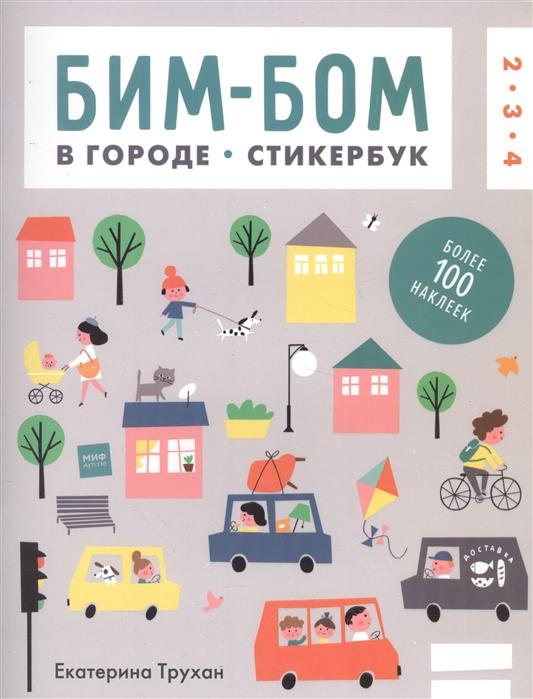 Бим-бом В городе Стикербук Более 100 наклеек
