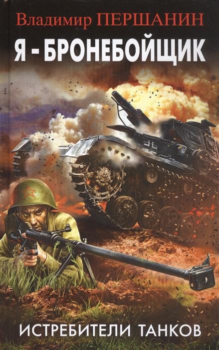 Я - бронебойщик Истребители танков