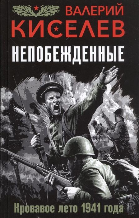 Фото - Киселев В. Непобежденные Кровавое лето 1941 года киселев н шоу ушастых вундеркиндов