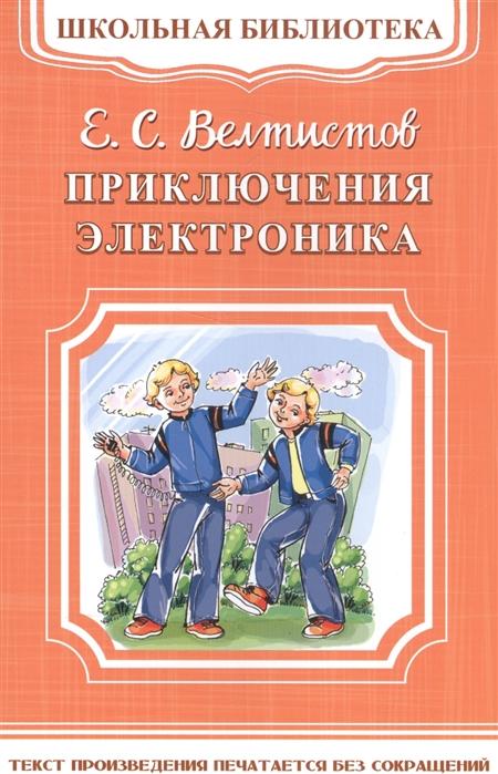 Велтисттов Е. Приключения Электроника приключения электроника региональное издание dvd