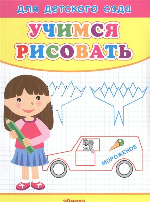 Шестакова И. (отв.ред.) Учимся рисовать Девочка все цены