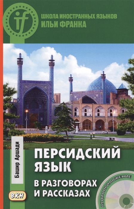 Персидский язык в разговорах и рассказах CD