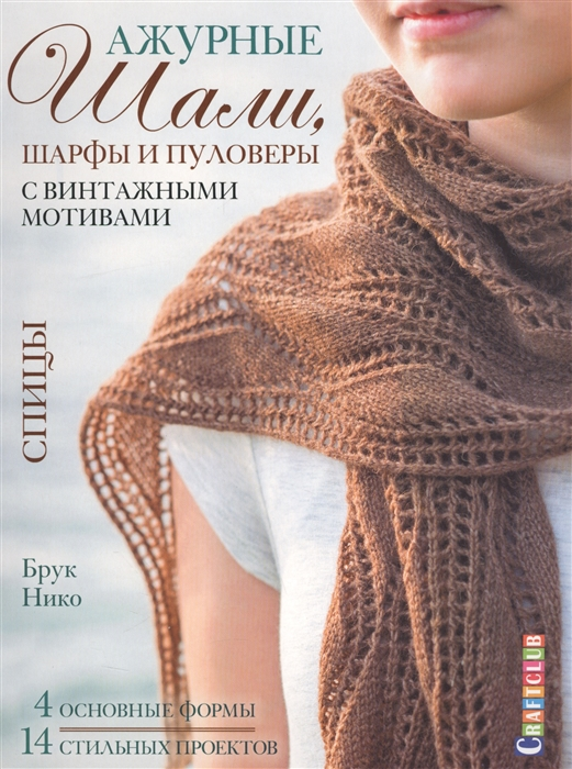 Нико Б. Ажурные шали шарфы и пуловеры с винтажными мотивами Спицы 4 основные формы 14 стильных проектов