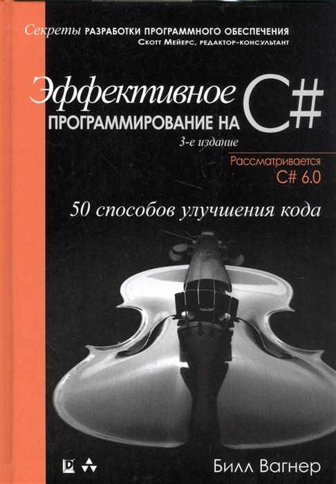 Вагнер Б. Эффективное программирование на С 50 способов улучшения кода