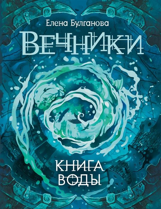 Булганова Е. Книга воды книга воды росмэн книга воды
