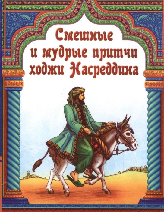 Фото - Смешные и мудрые притчи ходжи Насреддина мудрые жадные и странные люди литовские народные притчи и рассказы