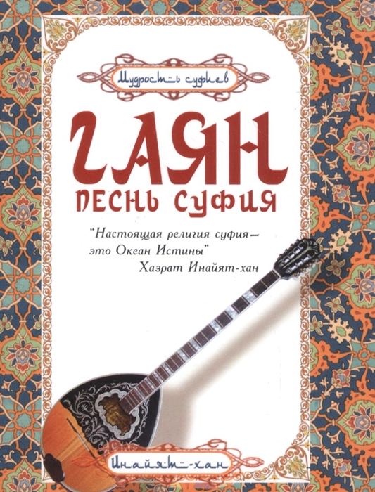 Инайят-хан Х. Гаян Песнь Суфия
