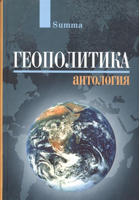 Геополитика Антология