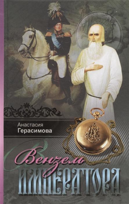 Герасимова А. Вензель императора салфетки томдом вензель