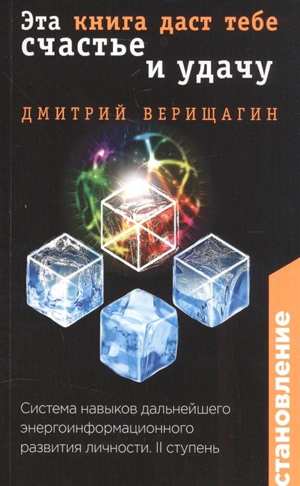 Верищагин Д. Становление II ступень Эта книга даст тебе счастье и удачу верищагин дмитрий терапия истинной кармы