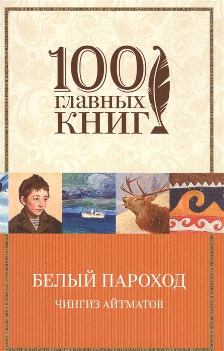Айтматов Ч. Белый пароход