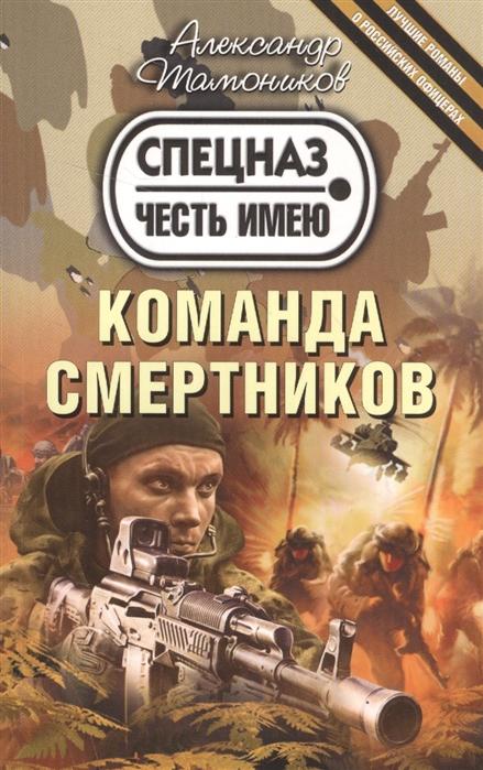 Тамоников А. Команда смертников