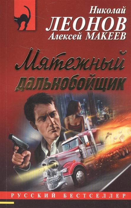 цена на Леонов Н., Макеев А. Мятежный дальнобойщик