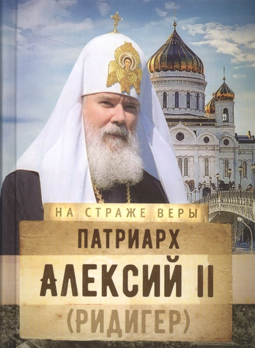 Рожнева О. (сост.) Патриарх Алексий II Ридигер рожнева о сост православные христиане в ссср голоса свидетелей