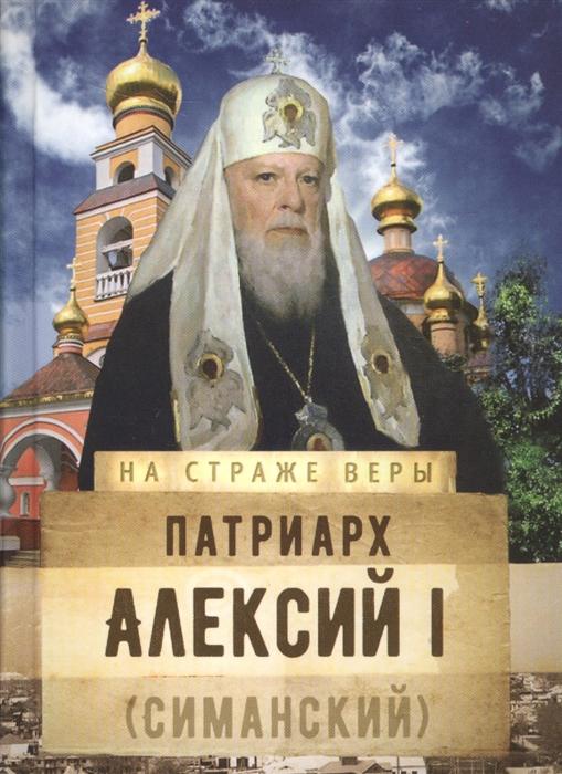 Рожнева О. (сост.) Патриарх Алексий I Симанский рожнева о сост православные христиане в ссср голоса свидетелей