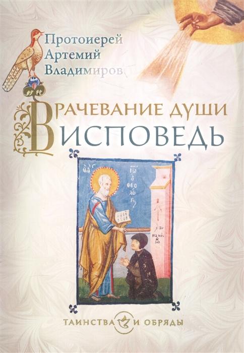Протоиерей Артемий Владимиров Врачевание души Исповедь